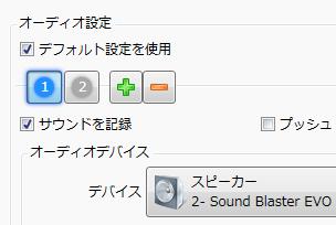 dxtory_sound